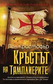 Кръстът на тамплиерите - книга