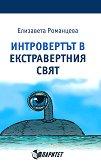 Интровертът в екстравертния свят - Елизавета Романцева - книга