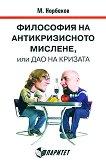 Философия на антикризисното мислене, или Дао на кризата - Мирзакарим Норбеков -