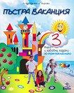 Пъстра ваканция за 3. клас: Игри и забавни задачи за третокласника - детска книга