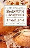 Български празници и традиции - Мария Проданова - книга