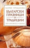 Български празници и традиции - книга
