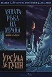Лявата ръка на мрака - том 1 - Урсула Ле Гуин -