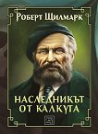 Наследникът от Калкута - Роберт Щилмарк - книга