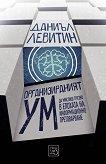 Организираният ум - Даниъл Левитин -