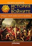 История на войните: Гръко - персийските войни - Георги Марков - книга