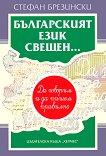 Българският език свещен. Да говорим и да пишем правилно - Стефан Брезински -