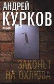 Законът на охлюва - Андрей Курков -