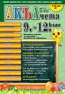 Акълчета: 9., 10., 11. и 12. клас : Национално списание за подготовка и образователна информация - Брой 41 -