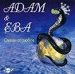 Адам и Ева - Океан от любов -