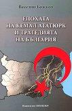 Епохата на Кемал Ататюрк и трагедията на България - Веселин Божков -