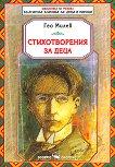 Стихотворения за деца - Гео Милев -