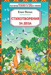 Стихотворения за деца - Елин Пелин - детска книга