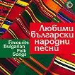 Любими български народни песни Favourite Bulgarian Folk Songs -