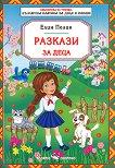 Разкази за деца - Елин Пелин -