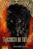 Търсенето на тигъра - Колийн Хоук -