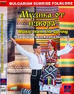 Музика от извора - Певци и оркестри от Източна България -