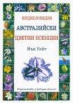 Енциклопедия: Австралийски цветни есенции - Иън Уайт -
