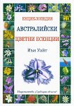 Енциклопедия: Австралийски цветни есенции -