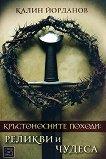 Кръстоносните походи: Реликви и чудеса - Калин Йорданов -
