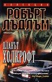 Планът Холкрофт - Робърт Лъдлъм -
