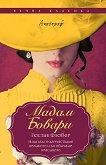 Мадам Бовари -