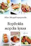Норвежка морска кухня - Иван Звездев - книга