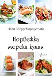 Норвежка морска кухня - Иван Звездев -