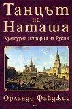 Танцът на Наташа. Културна история на Русия - Орландо Файджис -