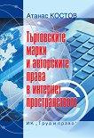 Търговските марки и авторските права в интернет пространството - Атанас Костов -