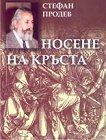 Носене на кръста - Стефан Продев -