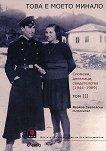 Това е моето минало: Спомени, дневници, свидетелства (1944 - 1989) - том 3 - Ивайло Знеполски -