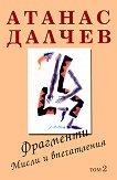 Фрагменти: Мисли и впечатления - том 2 - Атанас Далчев -
