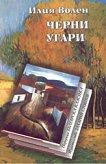 Черни угари - Илия Волен -