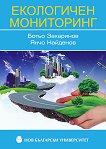 Екологичен мониторинг - Ботьо Захаринов, Янчо Найденов -