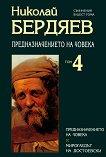 Съчинения в шест тома - том 4: Предназначението на човека - Николай Бердяев -