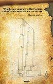 """""""Рокфелер център"""" в Ню Йорк и тайните жестове на масонството - част 1 - Март Атанасов - книга"""