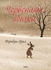 Червената ябълка - Феридун Орал - книга