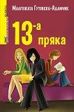 13-а пряка - Малгожата Гутовска - Адамчик -