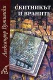 Скитникът и враните - Александър Вутимски -