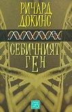 Себичният ген - Ричард Докинс - книга
