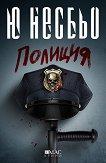 Полиция : Десетият случай на инспектор Хари Хуле - Ю Несбьо -