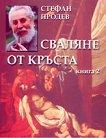 Сваляне от кръста - книга 2 -