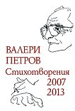 Стихотворения 2007 - 2013 - Валери Петров -