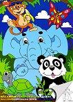 Книжка за оцветяване: Животните - книга