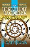Небесният часовник -