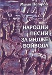 Народни песни за Индже войвода - Милю Петров -