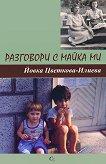 Разговори с майка ми - Йовка Цветкова-Илиева -