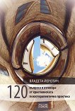 120 въпроса и отговора от християнската психотерапевтична практика - Владета Йеротич - книга