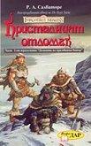 Долината на мразовития вятър - част I: Кристалният отломък - Р. А. Салваторе - книга